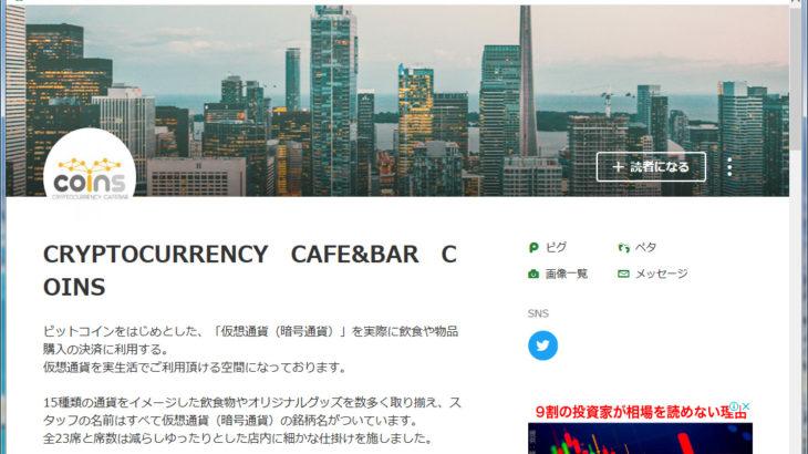 """日本橋4丁目に""""仮想通貨カフェバー""""の「コインズ」がオープン準備中"""