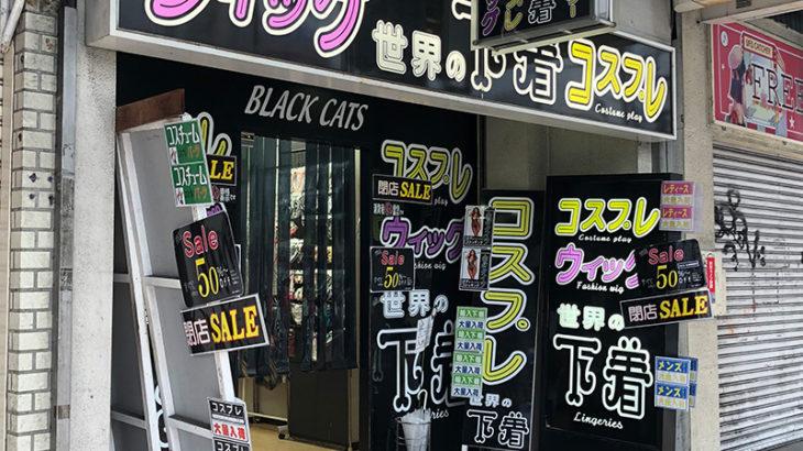 日本橋4丁目の大人向けコスチューム専門店「ブラックキャッツ」は閉店へ