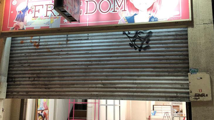 日本橋4丁目のクレーンゲーム専門店「フリーダム」は閉店か?