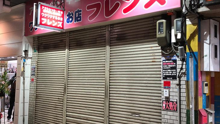 中古PCの「フレンズ」、日本橋の実店舗を閉店へ
