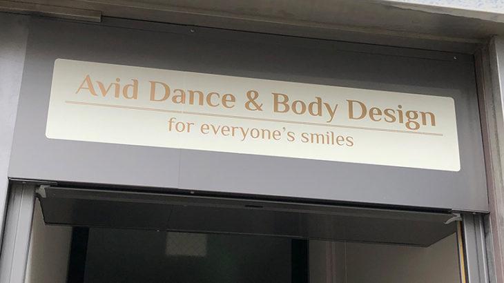 なんさん通りに社交ダンスのレッスンスタジオがオープン