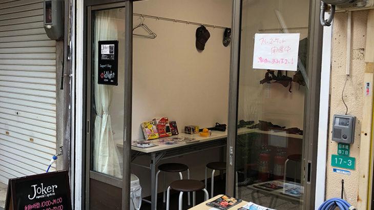 日本橋商店会内にレンタルスペース「Joker」がオープン