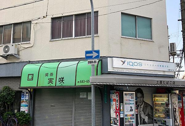 日本橋東3丁目の喫茶店「実咲」は6月下旬で閉店へ