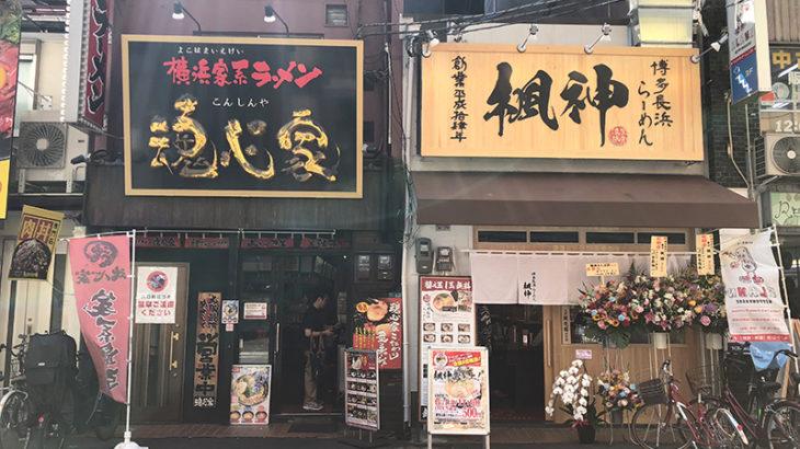 オタロードに博多ラーメンの「楓神」がオープン 「魂心家」の系列店