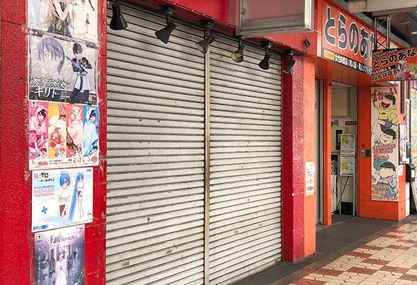 日本橋3丁目のクレーンゲーム専門店「ライズ」は事実上の休業状態に
