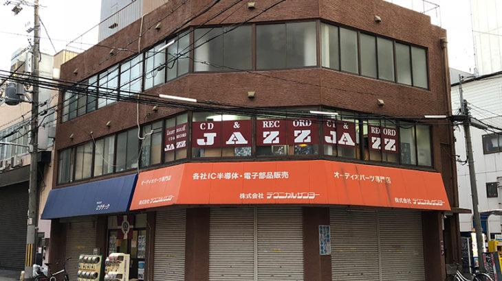 オーディオパーツ専門店「テクニカルサンヨー」が実店舗を閉店 今後は通販専業に