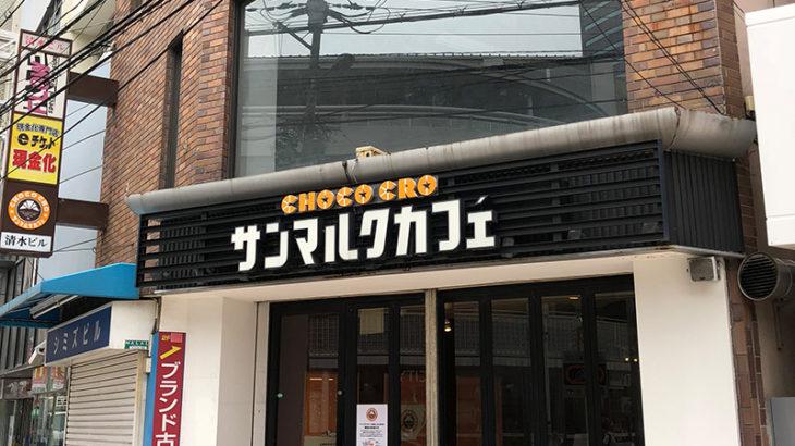 なんさん通りの「サンマルクカフェ」は今月26日で撤退へ