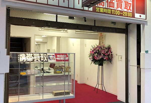日本橋4丁目にスマホ買取専門店「モバイルステーション」がオープン