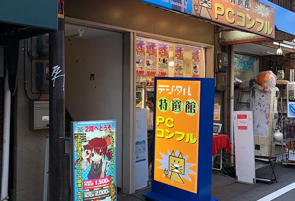 オタロード南端にゲームカフェ「Place to play」がオープン