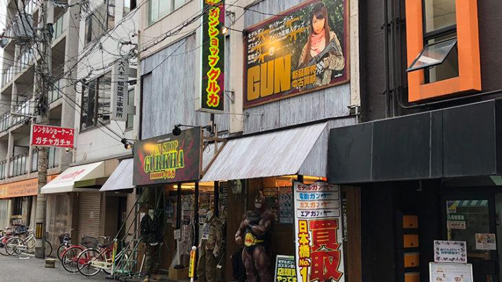 ガンショップ「グルカ」が増床リニューアル 堺筋沿いに拡張