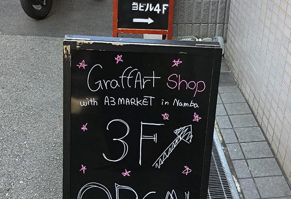 日本橋西1丁目にアニメ・ゲームグッズ専門店「グラフアートショップ」がオープン