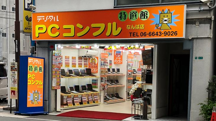 PCコンフル、オタロード沿いに新店舗をオープン 日本橋エリア3店舗目