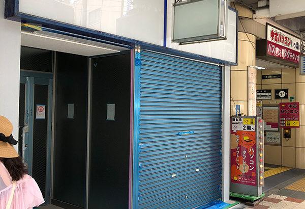 恵美須町駅前の元「スーパーポテトSEVEN」跡が改装中 新規テナント入居か?