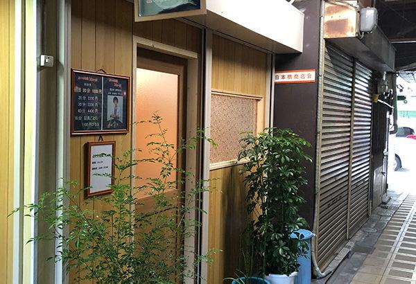 日本橋商店会内に「占いの部屋 Ma-ni」がオープン