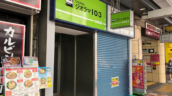 恵美須町駅前に鉄道ジオラマバー「ジオラマ103」がオープンへ