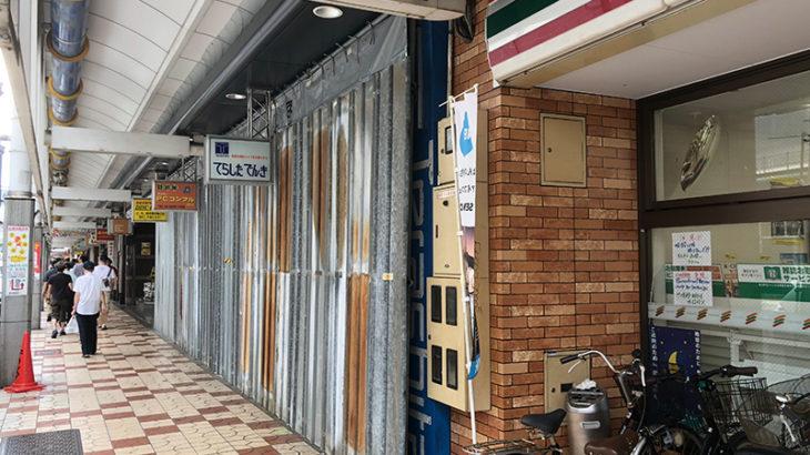 日本橋5丁目の元「てらしたでんき」跡などが3棟まとめて解体へ