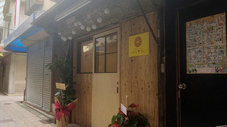 日本橋商店会内に「アジアンカフェ ハッチン。」がオープン