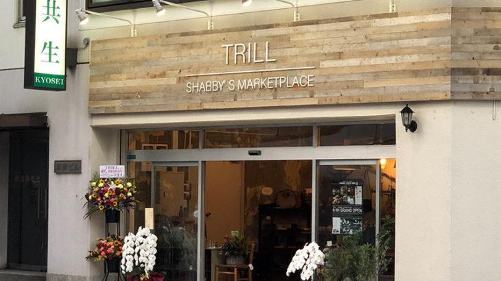 難波中2丁目にアンティーク家具専門店「トリル」がオープン