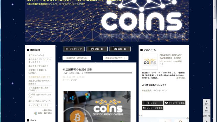 """""""仮想通貨カフェバー""""の「コインズ」、オープン3か月で移転へ"""