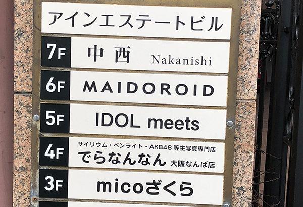 オタロード近くにカフェバー「micoざくら」がオープン