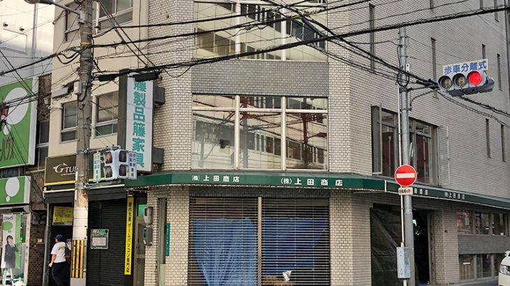 なんさん通りの籐家具専門店「上田商店」は閉店 跡地にはダイコクドラッグ