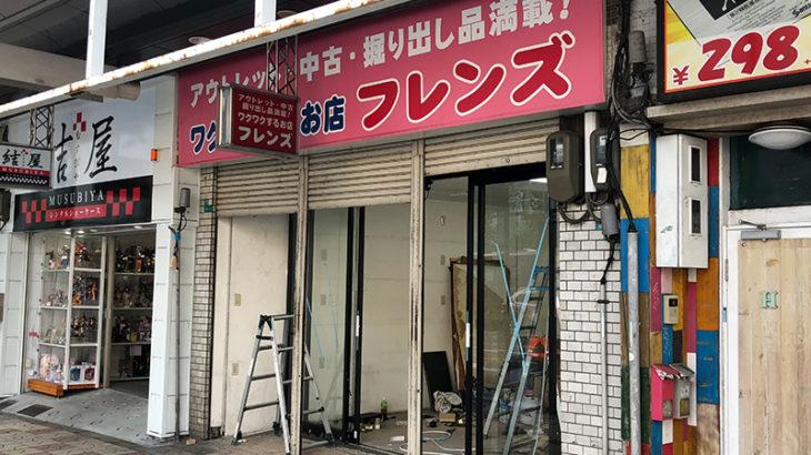 日本橋3丁目の「PCフレンズ」跡で改装中