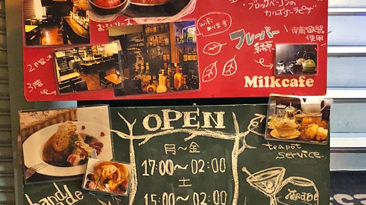 日本橋の老舗メイドカフェ「ミルクカフェ」は12月で営業終了へ