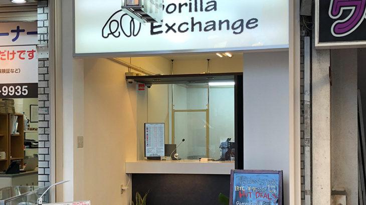 日本橋4丁目に外貨両替専門店「ゴリラエクスチェンジ」がオープン