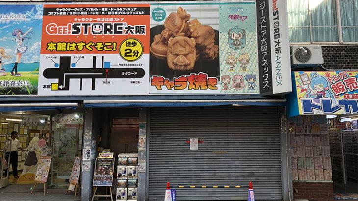 オタロードの人形焼き店「キャラ焼き」は9月末で閉店