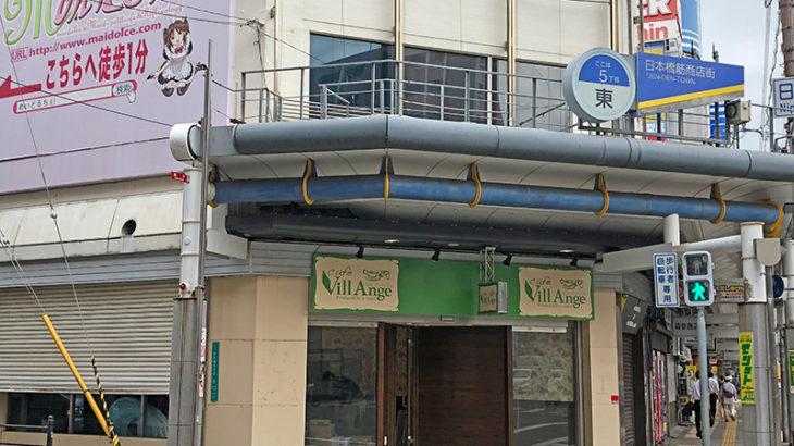 日本橋5丁目の「ヴィランジュ」跡で改装中