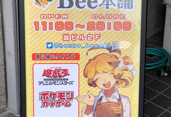 日本橋西1丁目にトレカ専門店「Bee本舗」がオープン