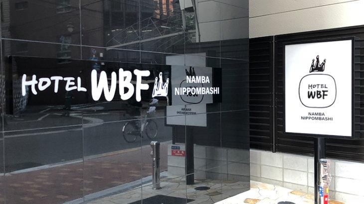 日本橋3丁目交差点角の「ホテルWBF なんば日本橋」は閉館に