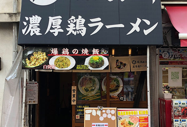 日本橋4丁目のラーメン店「爆鶏KING」は今月28日で閉店