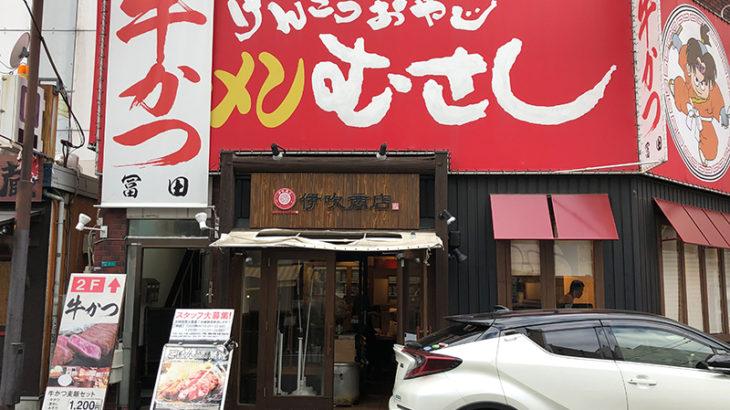 なんさん通り近くにラーメン専門店「伊吹商店」がオープン準備中
