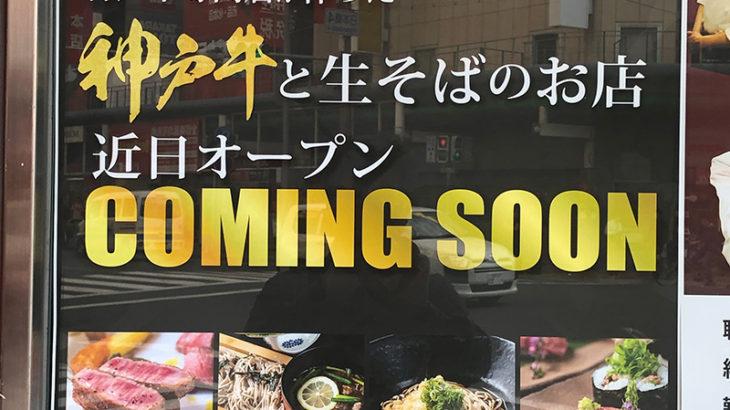 日本橋5丁目に神戸牛と生そばの専門店がオープン準備中