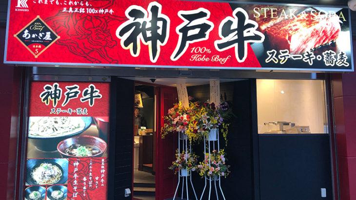 日本橋5丁目に神戸牛と生そばの専門店「あかぎ屋」がオープン