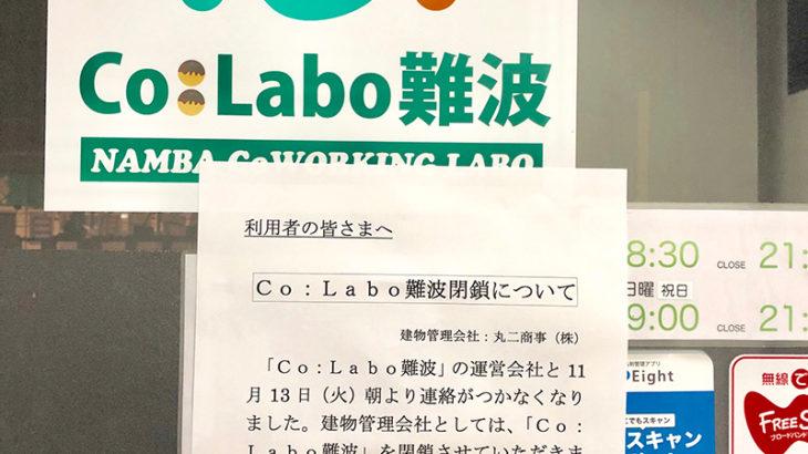 南海難波駅近くのコワーキングスペース「Co:Labo難波」が突然の閉鎖