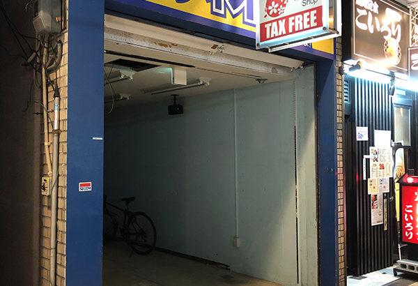 日本橋4丁目の「メディオ!」跡で改装工事中