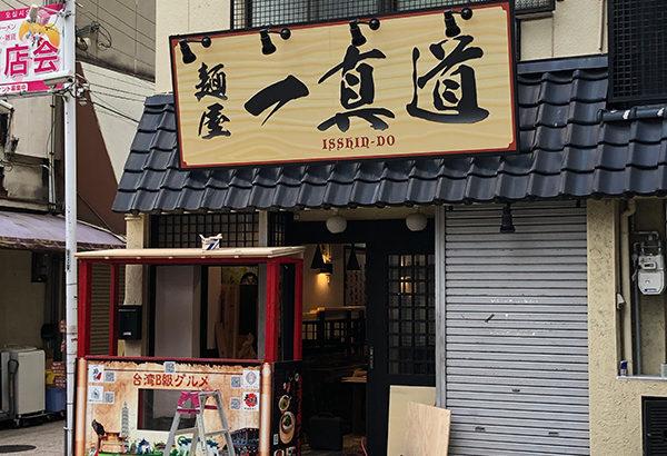 日本橋商店会入口の「一真道」跡で改装工事中 台湾料理店が出店か?