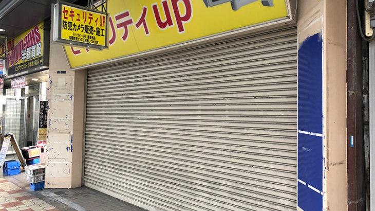 日本橋5丁目の防犯カメラ専門店「セキュリティup」は日本橋西に移転