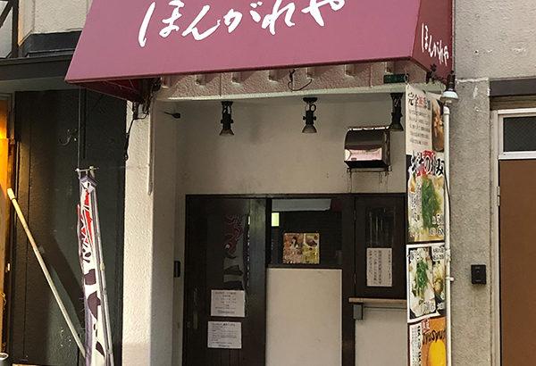 日本橋3丁目のカレー&豚吸い専門店「ほんがれや」は閉店