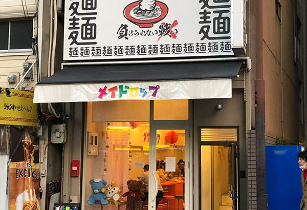 オタロードのメイドカフェ「メイドロップ」は店舗を縮小 2階のみでの営業に