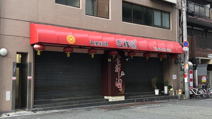 日本橋4丁目の中華料理店「吉祥閣」は事実上の休業状態に