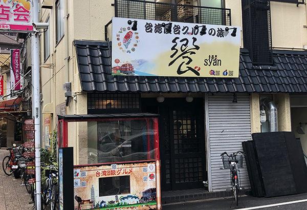 日本橋商店会入口に台湾料理店「台湾屋台グルメの旅 餐」がオープン準備中