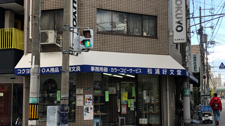 日本橋東の文具店「松浦好文堂」は今年末で閉店へ 68年の歴史に幕