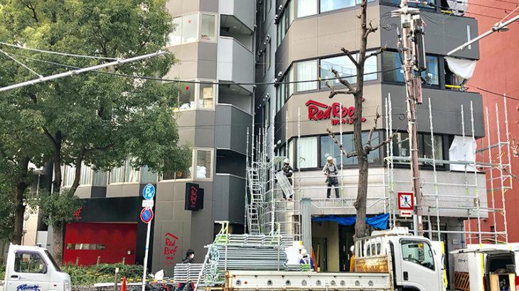 レッドルーフ、日本橋の既存ホテルを増床へ 隣接ビルの改装で