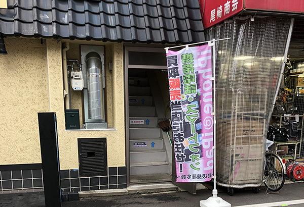 日本橋商店会入口にiPhone・iPad買取専門店「iPhone商店」がオープン