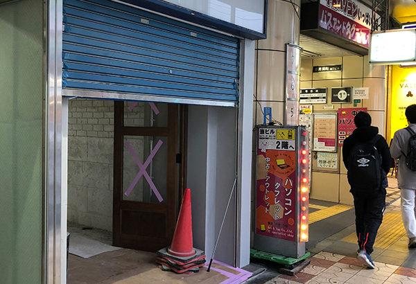 恵美須町駅出口すぐの空き店舗に動き カフェが出店か?