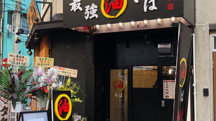 オタロード近くに油そば専門店「春日亭」がオープン 大阪2店舗目