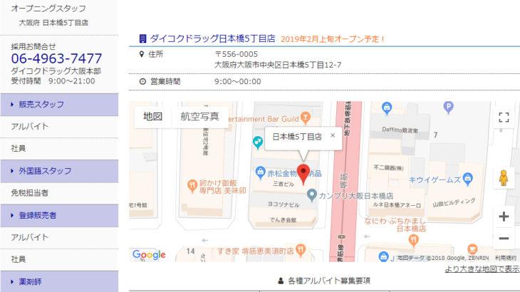 ダイコクドラッグ、恵美須町駅近くに新店舗を来年2月出店へ